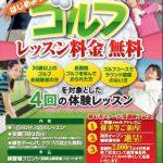 関西ゴルフ振興 初心者スクール(20歳以上ゴルフ未経験の方対象)